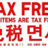 日本の免税店を使いまくる!
