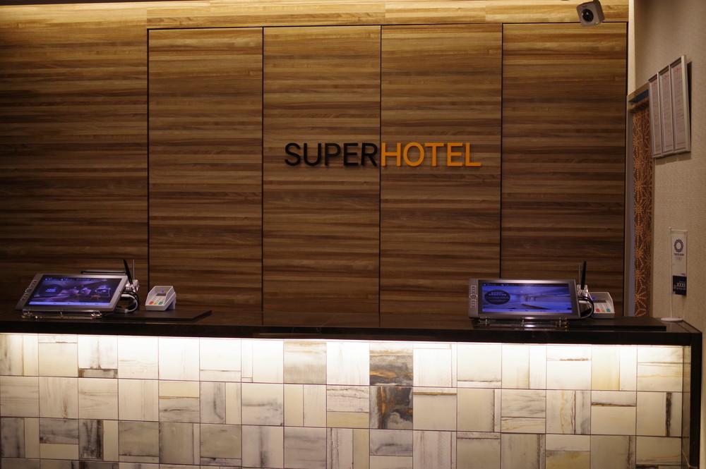 スーパーホテルのカウンター